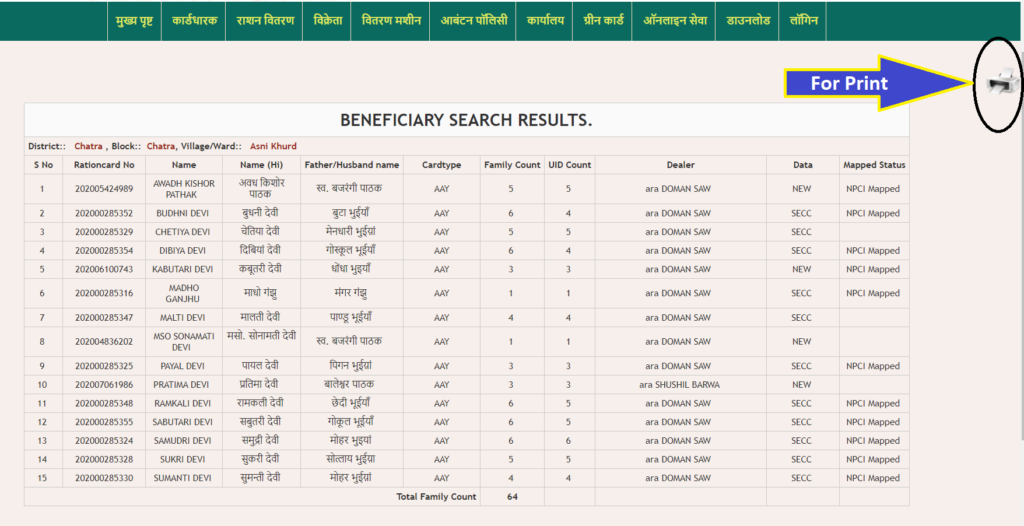 Print-Jharkhand-Ration-Card-Beneficiary-list