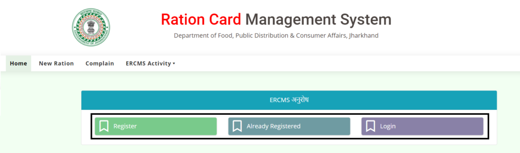 Registeration-for-Jharkhand-ration-card