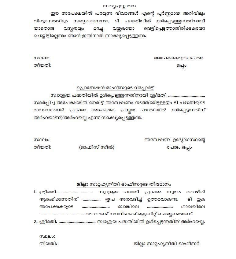 Swasraya Application form pdf