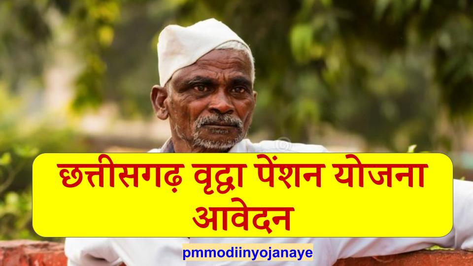chattisgarh vridha pension yojna awedan