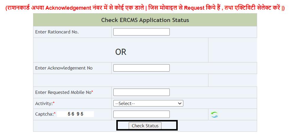 check-appication-status-Jharkhand-ration-card