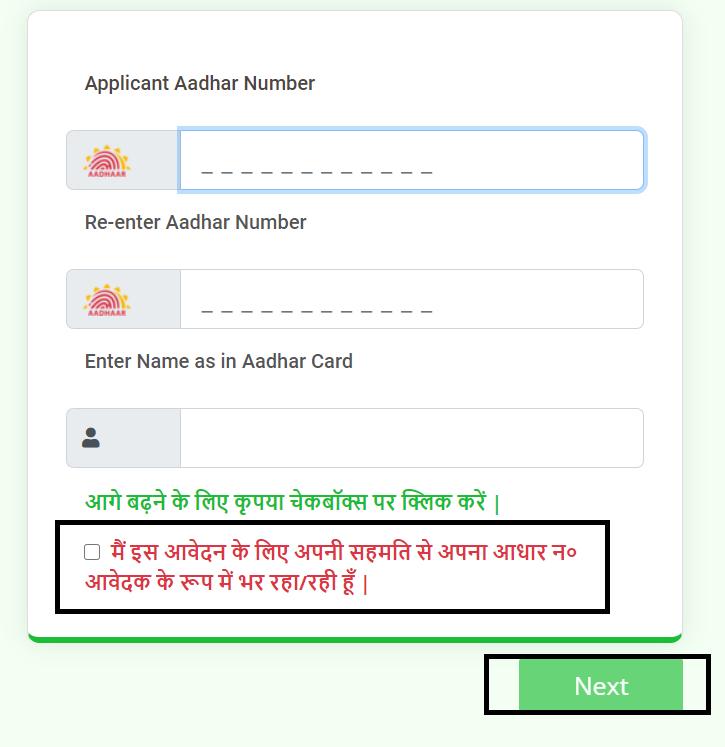 enter-Aadhaar No.-ration-card