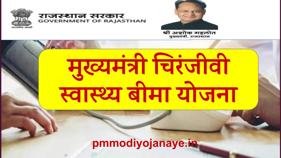 mukhyamantri-chiranjeevi-swasthya-beema-yojna