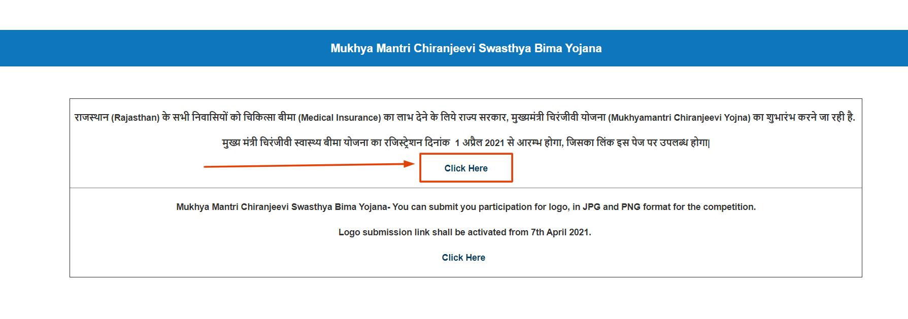 मुख्यमंत्री-चिरंजीवी-स्वास्थ्य-बीमा-योजना