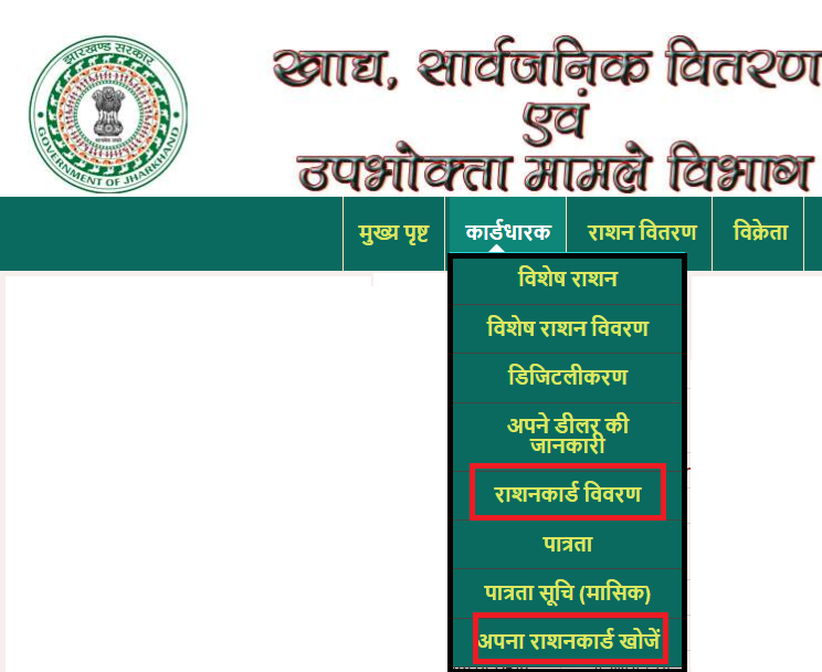 search-for-ration-card-list