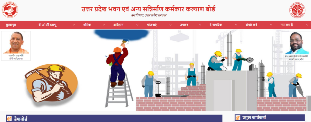UP Gambhir Bimari Sahayata Yojana