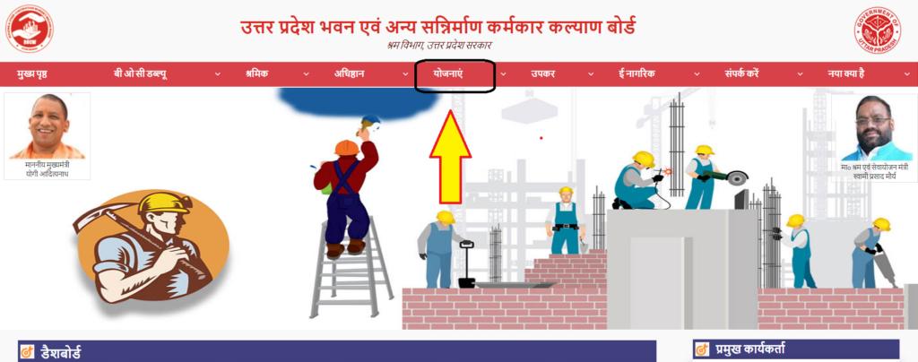 UP Gambhir Bimari Sahayta Yojana Form