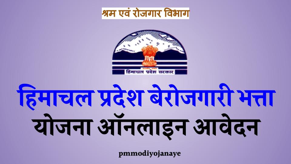 हिमाचल-प्रदेश-बेरोजगारी-भत्ता-योजना-ऑनलाइन-आवेदन