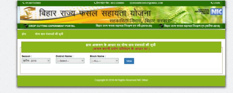 fasal sahayata yojana online check gram panchayat list