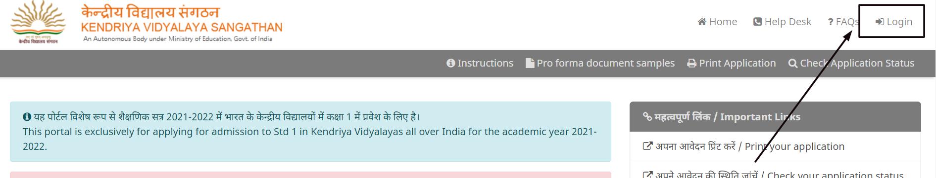 login karein kendriya vidhyalaya admission
