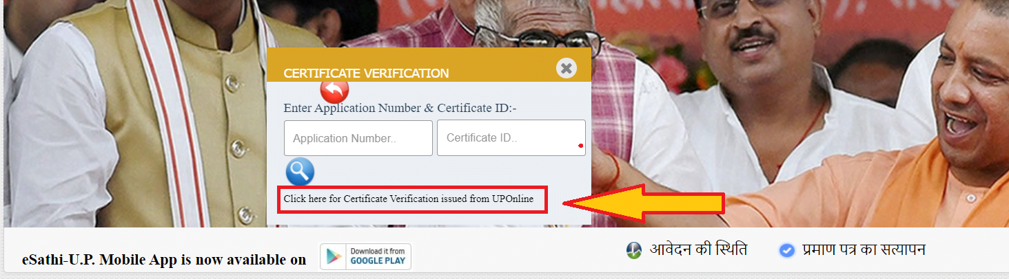 up bor up nic in verification online