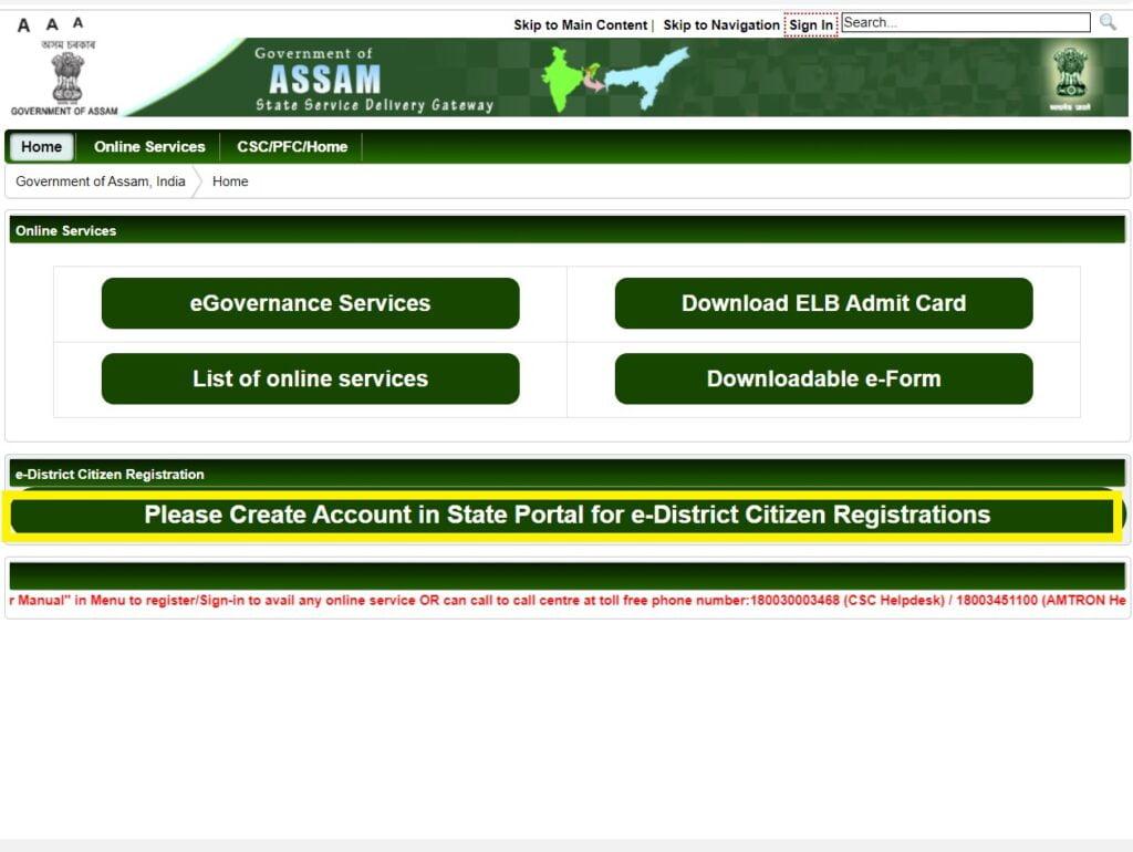 e-district-citizen-registration-eDistrict Assam Portal