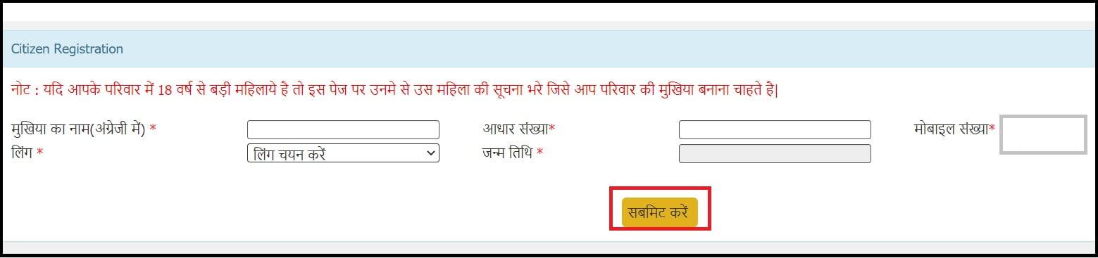 Rajasthan Jan Aadhaar card Panjikaran Online