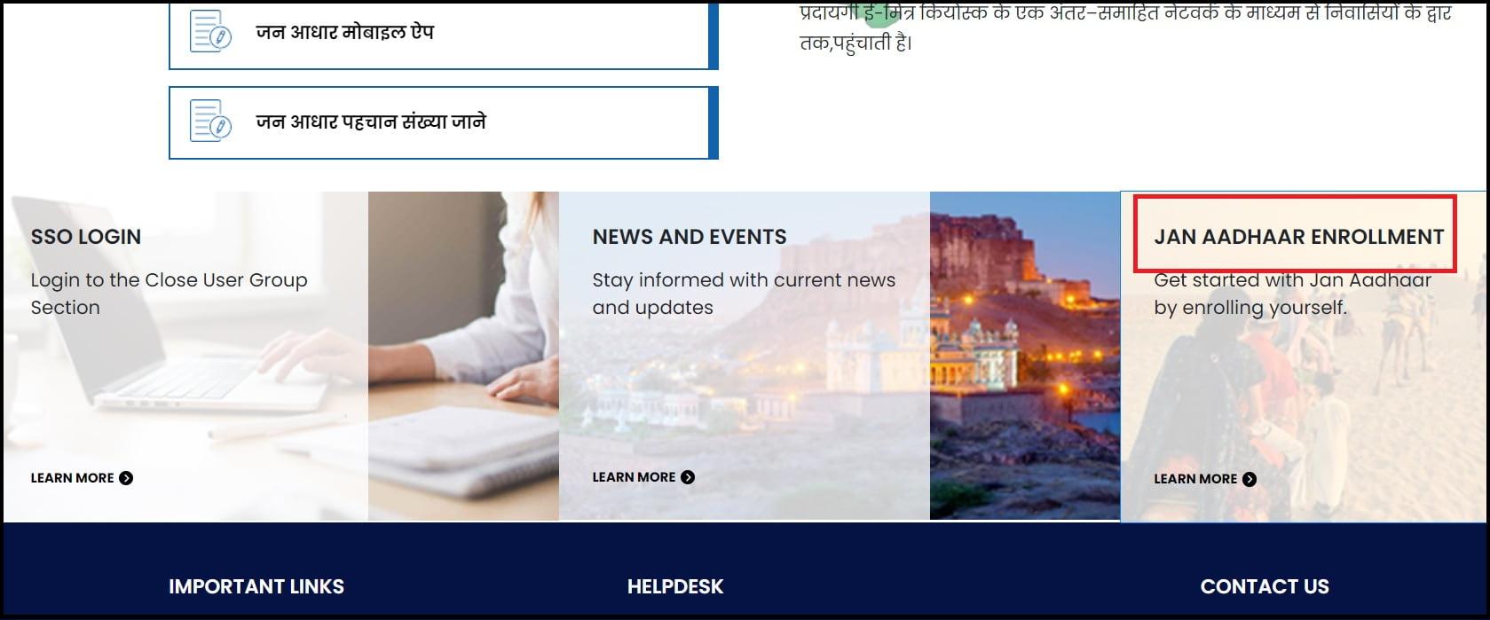 राजस्थान जन आधार कार्ड पंजीकरण