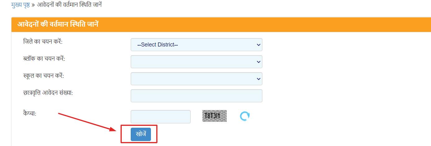 Gaura-Devi-Kanya-Dhan-Yojana-Application-Status-Check