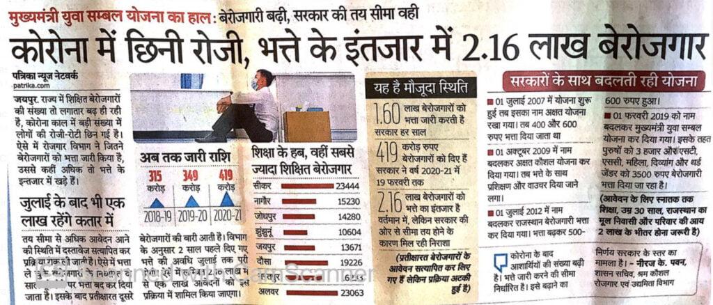 राजस्थान बेरोजगारी भत्ता