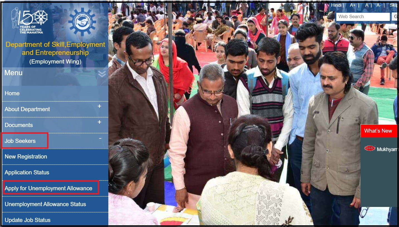 बेरोजगारी भत्ता राजस्थान आवेदन ऑनलाइन