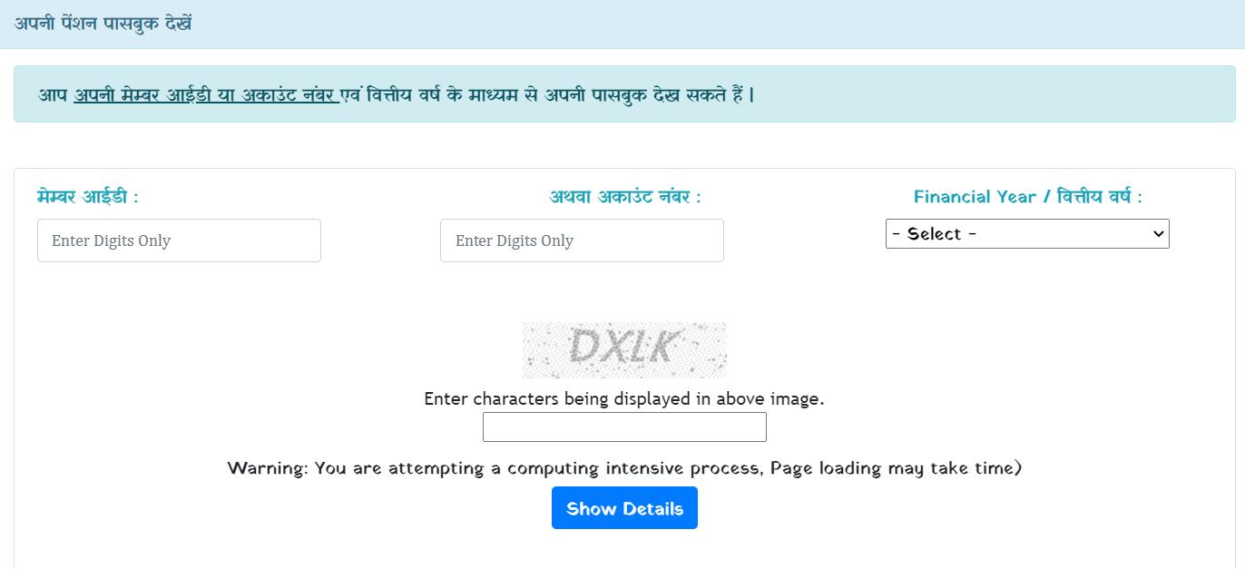 मध्यप्रदेश विकलांग पेंशन योजना ऑनलाइन आवेदन