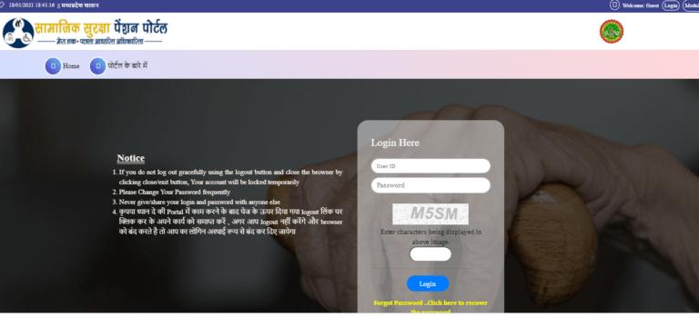 mp-viklang-pension-login-process