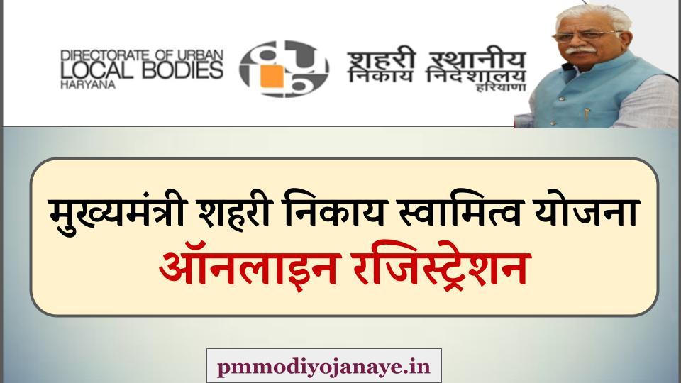 mukhymantri shehri nikay swamitva yojana