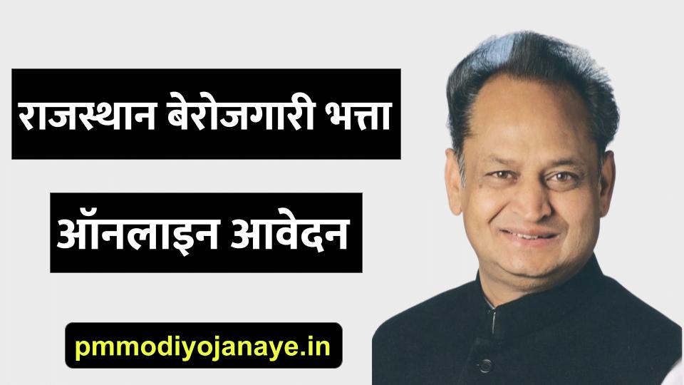 Rajasthan Berojgari Bhatta Online Aavedan