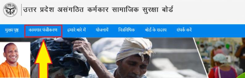 UP asangathit kamgar registration online