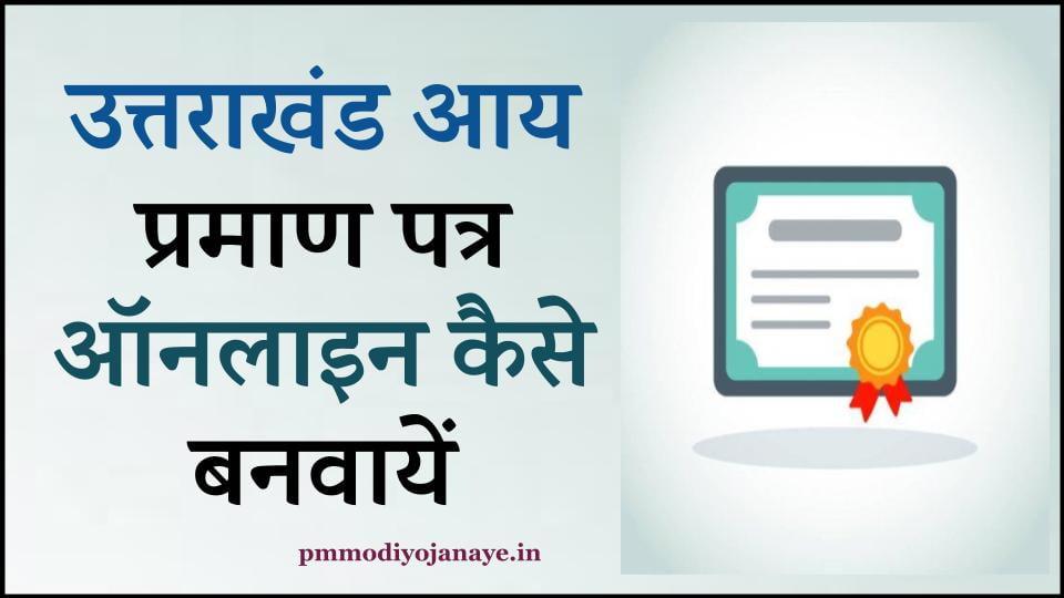 Uttarakhand aay parmanptra online