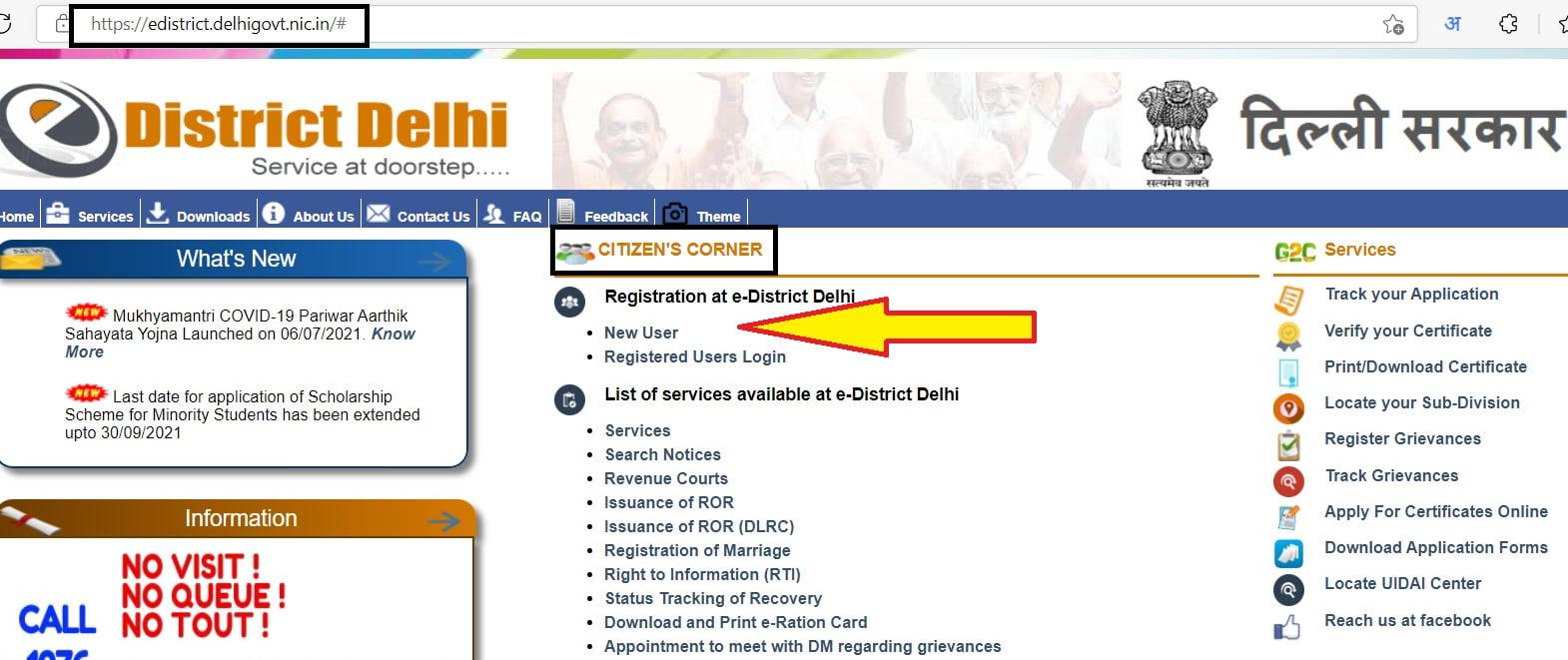 दिल्ली-सरकार-ऑफिसियल