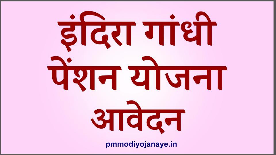 इंदिरा गांधी पेंशन योजना