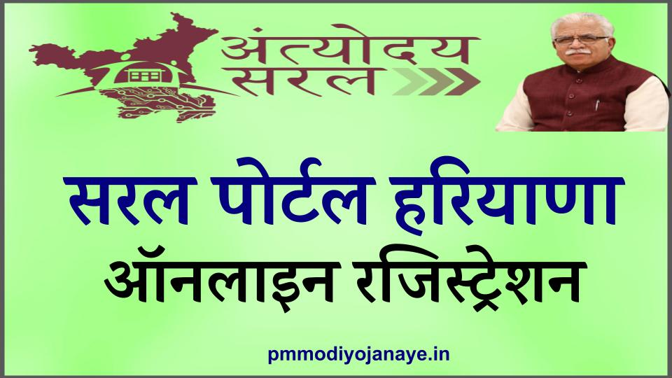 saral portal hariyana online registration
