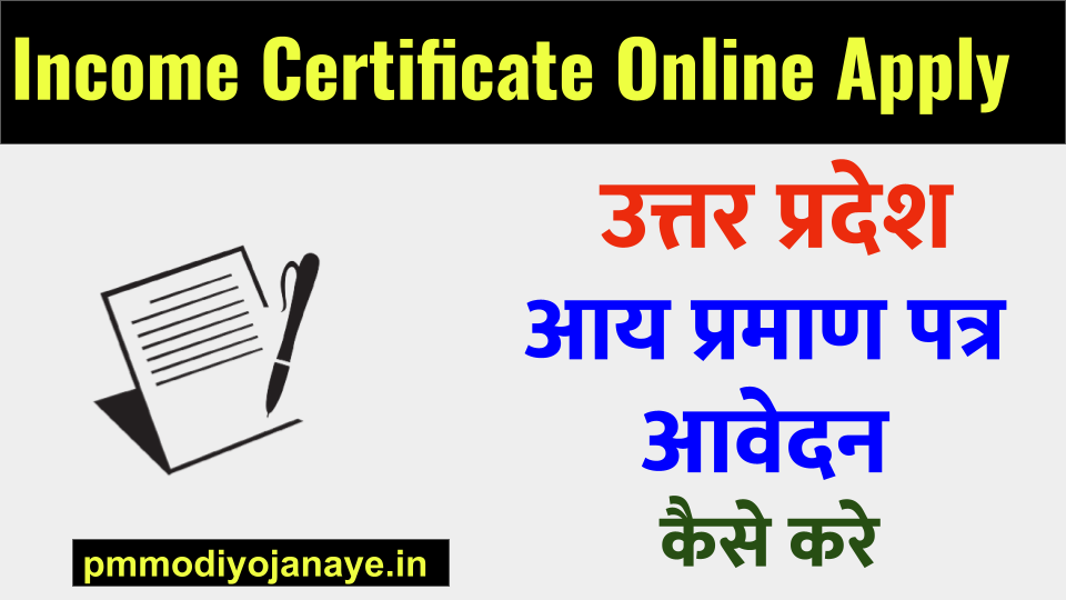 uttar pradesh income certificate online apply