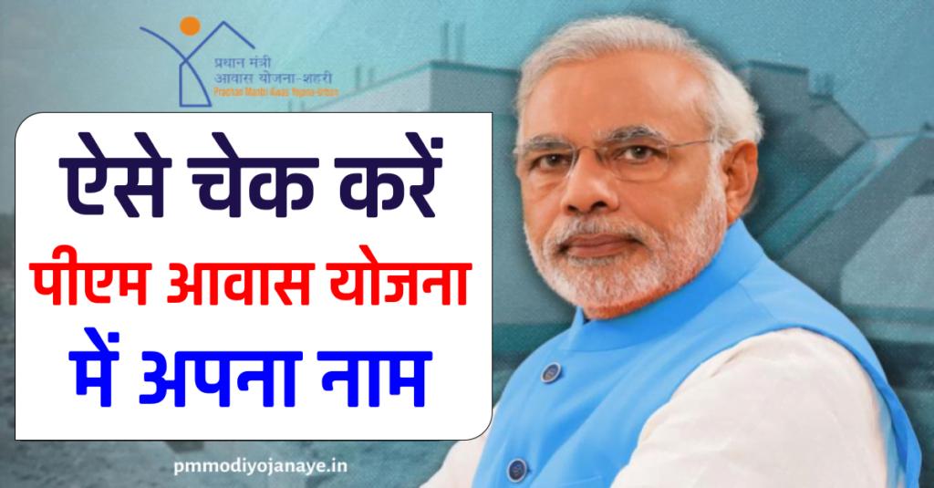 प्रधानमंत्री आवास योजना लिस्ट PMAY List